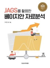 베이지안 자료분석(JAGS를 활용한)