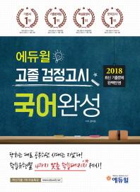 고졸 검정고시 국어완성(2018)(에듀윌)
