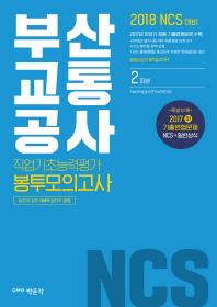 NCS 부산교통공사 직업기초능력평가 봉투모의고사(2회분)(2018)