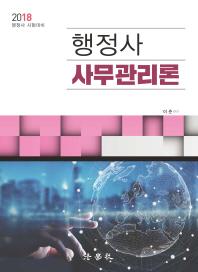 행정사 사무관리론(2018) #(제2창고50-1칸)