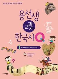 용선생 교과서 한국사 Q. 1