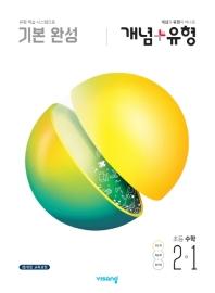 초등 수학 2-1(2020)(개념+유형 기본 완성)