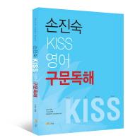 손진숙 KISS 영어 구문독해