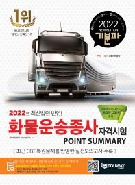 화물운송종사 자격시험 포인트써머리(2020)