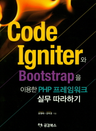 CodeIgniter와 Bootstrap을 이용한 PHP 프레임워크 실무 따라하기