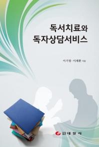 독서치료와 독자상담서비스