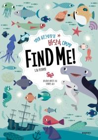 바닷속 대탐험 Find Me!(양장본 HardCover)