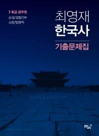 최영재 한국사 기출문제집 (2020)