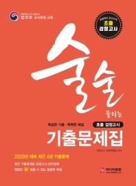 초졸 검정고시 기출문제집(2020)(술술 풀리는)