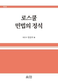 로스쿨 민법의정석(4판)(양장본 HardCover)