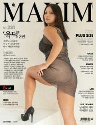 맥심(MAXIM)(2020년8월호)(A형)