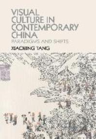 Visual Culture in Contemporary China