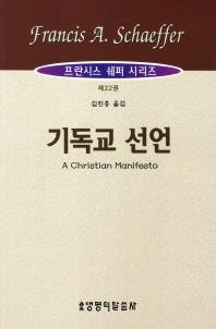 기독교 선언(프란시스 쉐퍼 시리즈 22)