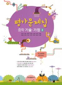 중학 기술 가정2 평가문제집(2013)