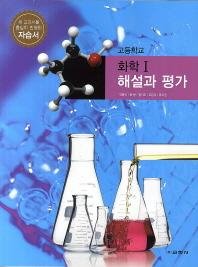 고등학교 화학1 해설과 평가(박종석)