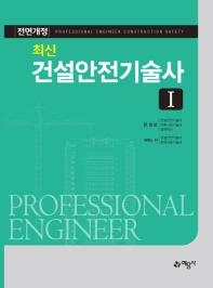 최신 건설안전기술사. 1(전면개정판)