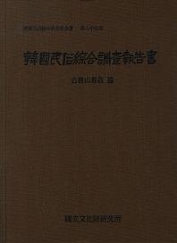 한국민속종합조사보고서. 29: 고군산군도 편(양장본 HardCover)