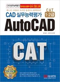 CAD 실무능력평가 1 2급 AutoCAD(2판)