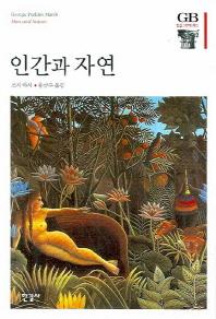 인간과 자연(한길그레이트북스 95)(양장본 HardCover)