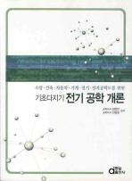 전기공학개론(기초다지기)(소방 건축 자동차 기계 전기 전자공학)