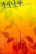 가시나무 -산드라 브라운-