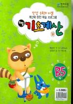 기초계산 B5(6세)(해법)(2007)