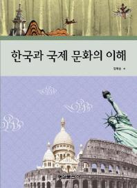 한국과 국제문화의 이해