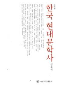 한국 현대문학사(수정판)