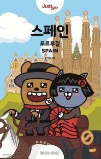 저스트고 스페인 포르투갈(2020~2021년)(카카오프렌즈 에디션)