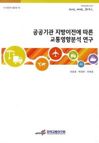 공공기관 지방이전에 따른 교통영향분석 연구(수시연구 2012-11)