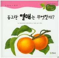 동그란 열매는 무엇일까?(연두 호기심아 열려라! 49)(양장본 HardCover)