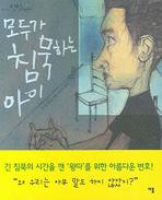 모두가 침묵하는 아이 ▼/이룸[1-460050] 도서관용
