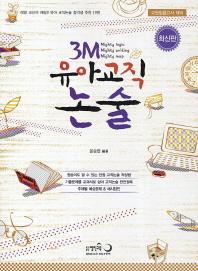 유아교직논술(교원임용고사 대비)(2013)(3M)