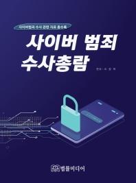 사이버범죄 수사총람