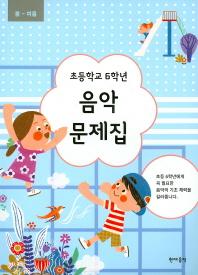 초등학교 6학년 음악문제집(봄~여름)