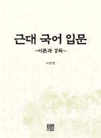 근대 국어 입문: 이론과 강독