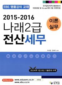 나래2급 전산세무 이론실무(2015-2016)(EBS 명품강의 교재)