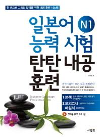 일본어능력시험 N1 탄탄내공훈련(CD1장포함)