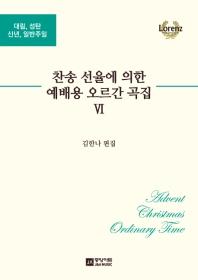 찬송 선율에 의한 예배용 오르간 곡집. 6(스프링)