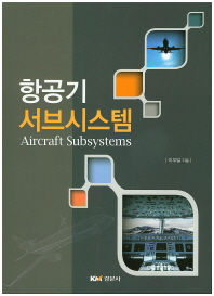 항공기 서브시스템