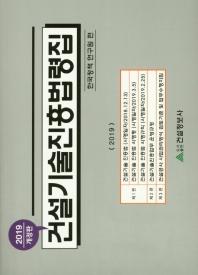 건설기술진흥법령집(2019)(개정판)