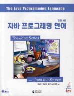 자바 프로그래밍 언어(한글 4판)