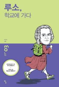 루소 학교에 가다(탐 철학 소설 3)