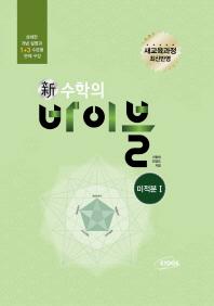 고등 미적분1(2019)(신 수학의 바이블)