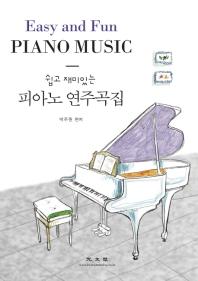 피아노 연주곡집(쉽고 재미있는)