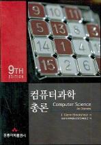 컴퓨터과학 총론  /새책수준  ☞ 서고위치:kp 6   *[구매하시면 품절로 표기됩니다]