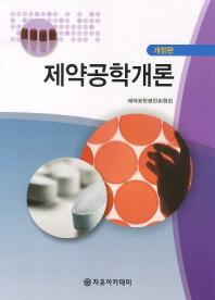 제약공학개론(개정판)