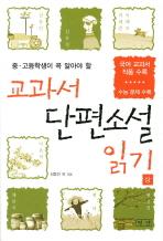 교과서 단편소설 읽기(상)(중고등학생이 꼭 알아야 할)