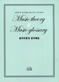 음악이론과 용어 해설