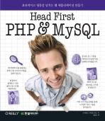 PHP & MYSQL(HEAD FIRST)